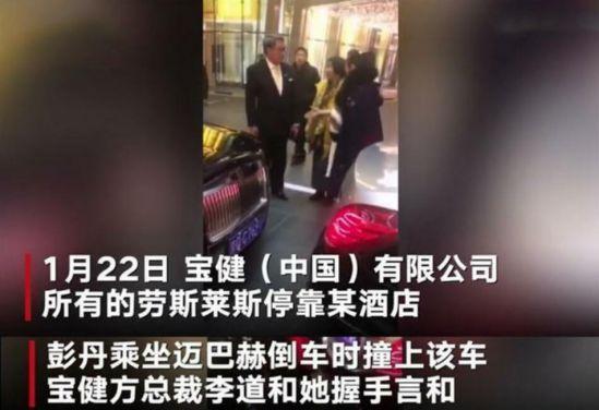 彭丹遭索赔12.8万元 豪车相撞5个月后翻脸被告
