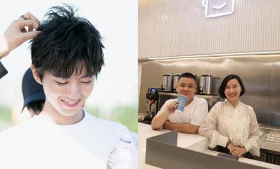 王俊凯爸妈开奶茶店