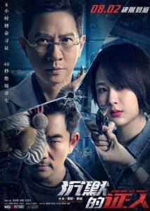《沉默的证人》定档 成为暑期档最刺激的动作犯罪大片