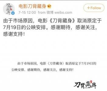 刀背藏身宣布撤档 官方宣告因为市场原因取消公映