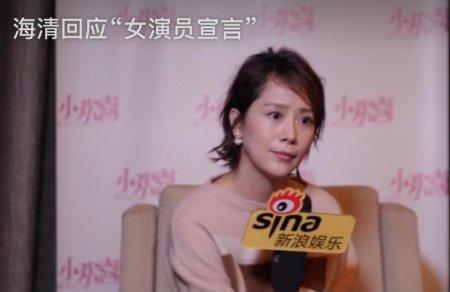 海清回应女演员感言 临时起意写的自己一些想法