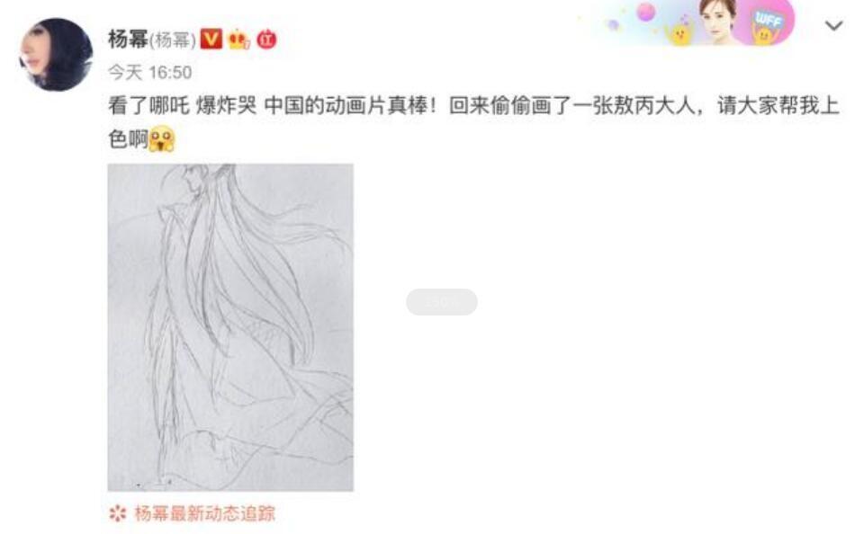 杨幂晒出手绘图
