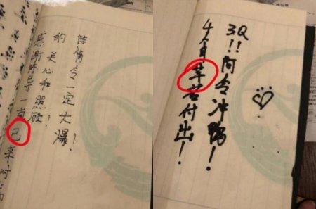 陈情令导演晒主演手写信 明星们写错字遭网友们吐槽