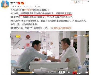 黄晓明综艺配音 疑似为了洗白人设强行配音