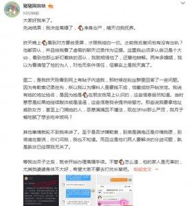 网红lu一丝宣布离婚 直言出月子后办理离婚手续