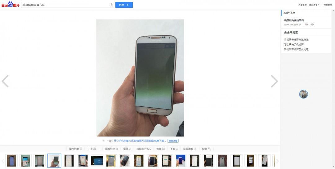 手机烧屏恢复方法