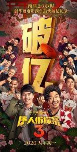 唐探3预售首日破亿 位居首日预售票房的第一位