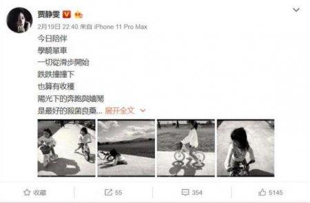 贾静雯教女儿学骑车 姐妹俩朝前骑着画面温馨有爱