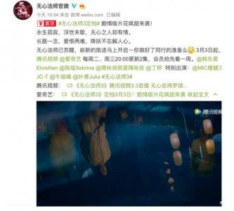 无心法师3定档 将登陆腾讯爱奇艺首周更新8集