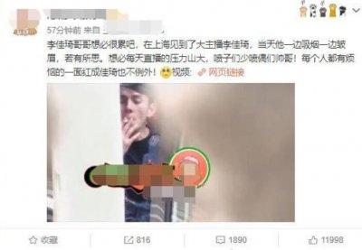 李佳琦抽烟被拍 获众网友力挺:抽烟放松很正常