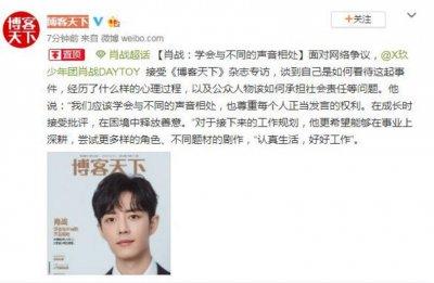 肖战受访回应网络争议:在成长时接受批评
