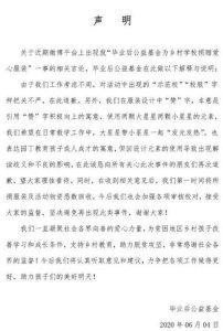 肖战爱心校服惹争议 被疑有利用校园公益追星