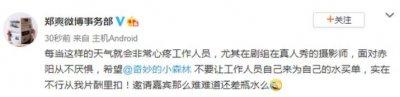 郑爽为工作人员发声:不要让工作人员来为自己的水买单