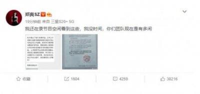 郑爽被前商务团队起诉 要求郑爽公开发表道歉声明