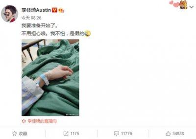 李佳琦自曝做鼻炎手术 安慰粉丝:不用担心哦我不怕