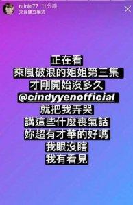 杨丞琳为袁咏琳打气 网友:袁咏琳真的超有实力