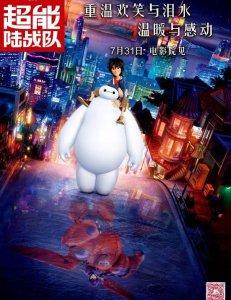 迪士尼三部旧片重映 《寻梦环游记》定档7月20日