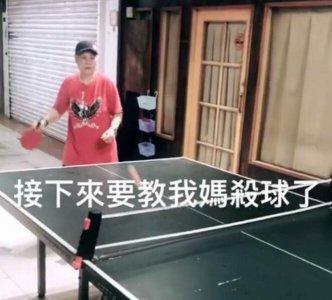 罗志祥晒与妈妈打球日常 母子俩互动十分有趣