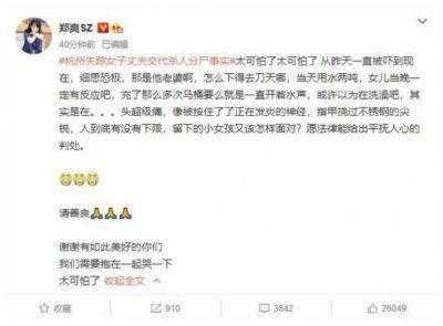 郑爽为杭州失踪女子发声 感叹凶手狠毒无下限