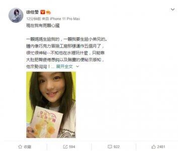 徐佳莹宣布怀孕喜讯 透露是男宝宝已怀孕五月