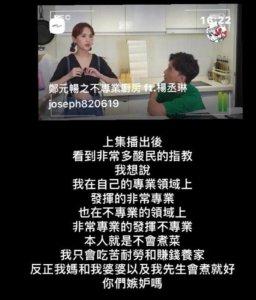 杨丞琳回怼网友 问吐槽自己的键盘侠嫉妒吗