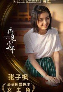 张子枫获奖 评委都对张子枫的表演赞许有加