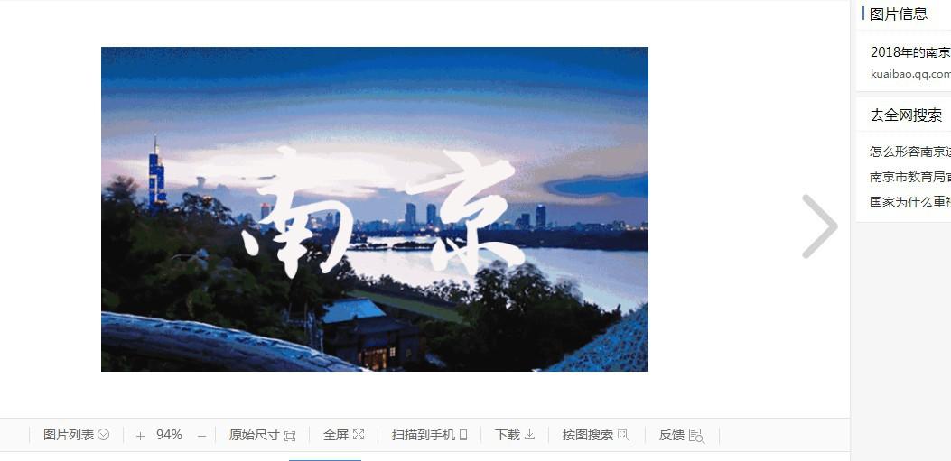 南京有什么特产