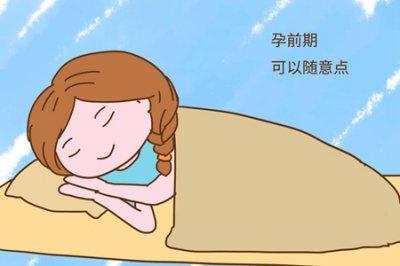 孕期要怎么睡最舒服?分享孕期各阶段最佳睡姿