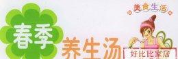 春季养生汤 广东老火靓汤汤谱