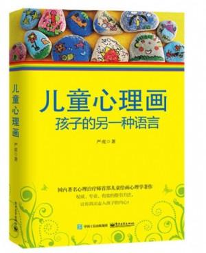 最好的儿童心理学书籍推荐 助你走进孩子的内心世界