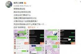 SNH48成员晒与吴亦凡聊天记录 吴亦凡的口碑翻车越洗越黑了