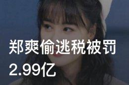 郑爽偷逃税案调查结果:罚款2.99亿 张恒涉嫌帮郑爽偷逃税被立案