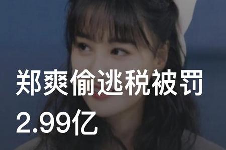郑爽偷逃税案调查结果:罚款2.99亿