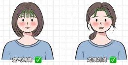 6种不同的脸型适合什么刘海?