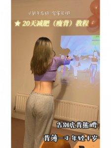 20天瘦背教程 小白快速get少女背 女团腰
