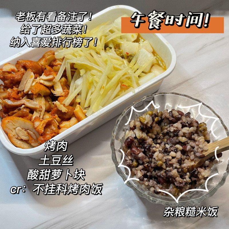在校记录饮食Day110红薯牛奶燕麦粥