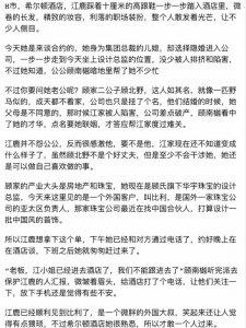 《娇娇儿媳》顾南樾江鹿 完结txt