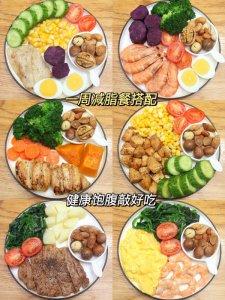 营养健康一周减脂餐搭配‼好吃又饱腹