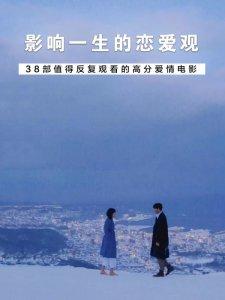 电影推荐|影响一生的高分爱情电影推荐