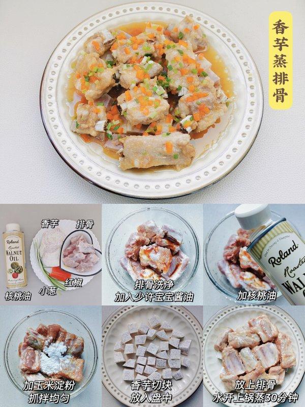 1岁+宝宝辅食#宝宝蒸菜合集营养健康美味