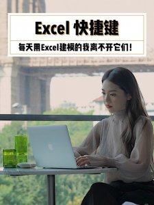 Excel快捷键职场小白必备一起做Excel高手