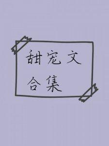 甜宠文推荐‼在恋爱综艺吃瓜
