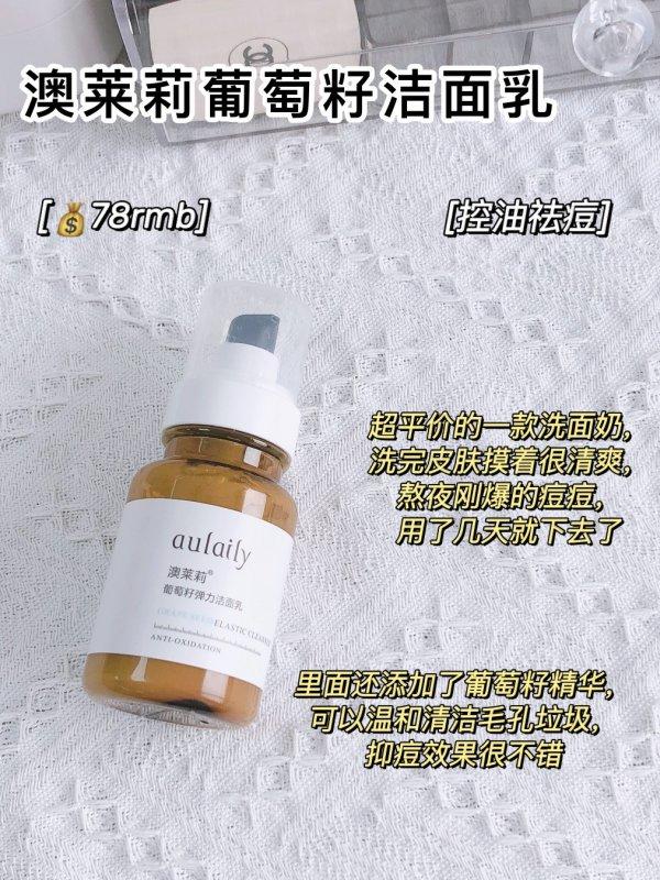 新款洗面奶推荐|控油祛痘抗皱补水
