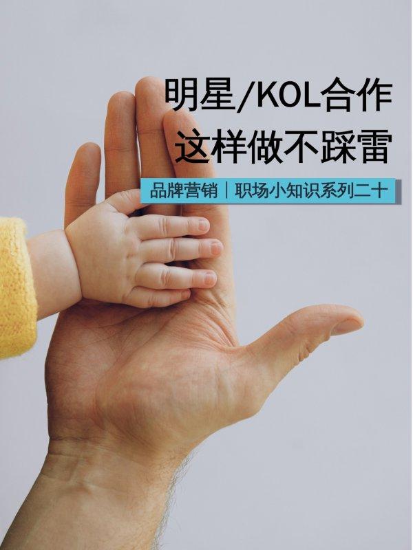 品牌策划 明星/KOL合作须知