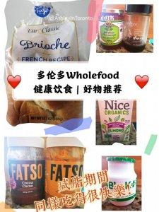 加拿大Wholefood好物推荐健康饮食|减肥