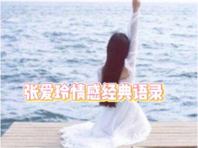 「路路情感语录」张爱玲经典语录-摘抄/短句