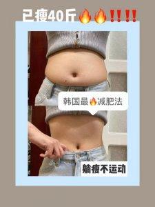韩国最减肥方法 亲测到底能不能瘦