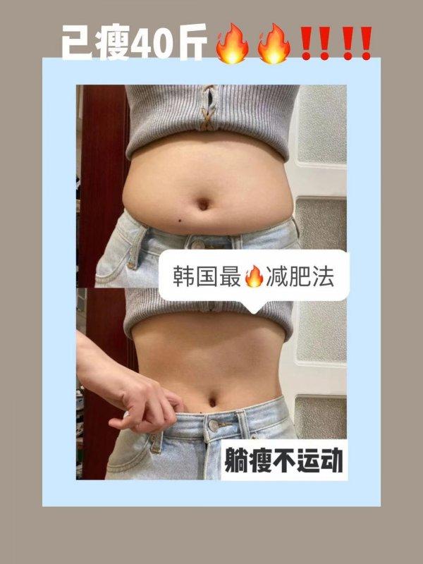韩国最减肥方法|亲测到底能不能瘦