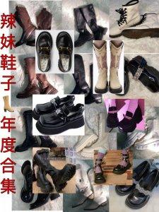 2020年度辣妹神靴厚底鞋合集速抄!!