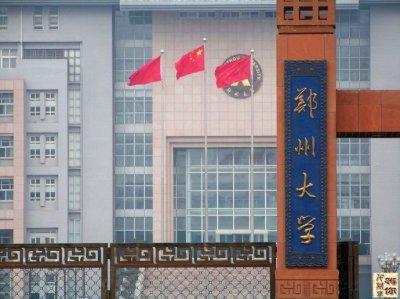 (特色方向)心理学考研—郑州大学211